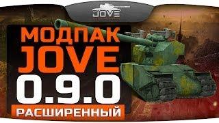 Расширенный Модпак Джова к патчу 0.9.0. Лучшие моды для World Of Tanks.