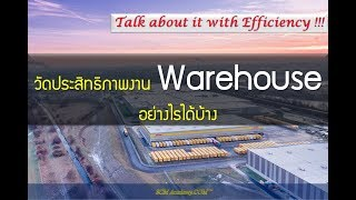Warehouse : Talk about it with Efficiency  HD