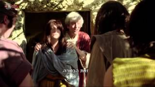 היהודים באים - לוט יוצא צדיק בסדום | כאן 11 לשעבר רשות השידור