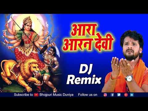 Khesari Lal Navratri Song 2018 | Aara Ayran Devi | Bhojpuri Devi Geet DJ Remix 2018