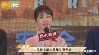 杨紫拍《烈火英雄》是为完成爸爸的心愿!【新闻资讯 | News】