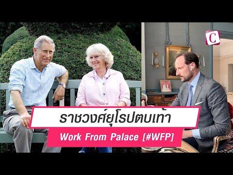 [Celeb Online] ราชวงศ์ยุโรปตบเท้า Work From Palace [#WFP]