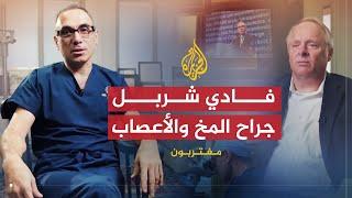 مغتربون-فادي شربل.. قصة نجاح في عالم جراحة المخ والأعصاب