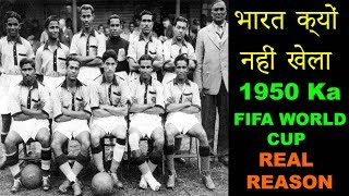 Why Did India Withdrew From 1950 Fifa World Cup ? Real Reason : TUS