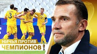 УКРАИНА НЕ БОИТСЯ ЧЕМПИОНОВ МИРА Франция 1 1 Украина