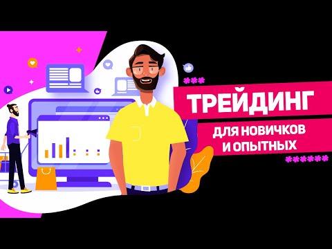 PocketOption | Бинарные Опционы| Заработок в интернете