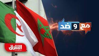 العلاقات بين المغرب والجزائر.. الأزمة والحل - مع وضد