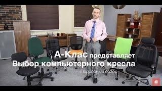 видео Офисные кресла и стулья