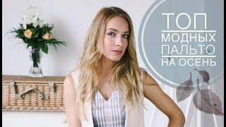 видео Как выбрать модное осеннее пальто