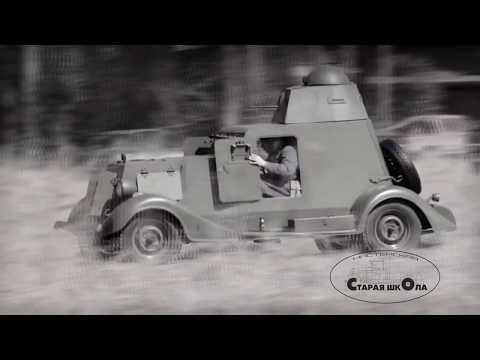 Гоняем на броневике БА-20 1938 г. в.