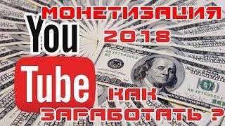 Новости монетизации YouTube канала 2018 | Что делать? | Как заработать