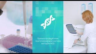 Преимплантационная генетическая диагностика методом NGS