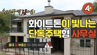 연남동 단독주택형 화이트톤 사무실 (201119)