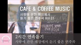 2시간 연속듣기 | 편안한 매장용 음악 | 피아노 연주곡 | 사랑에 관한 매장에서 듣기 좋은 연주곡 Vol.01 (Relaxing Healing Music)
