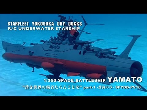 R/C SPACE BATTLESHIP YAMATO 蒼き世界の覇者たらんことを  part-1 SFYDD-PV16改