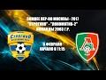 Строгино-2003 - Локомотив-2 | Зимнее пер-во Москвы