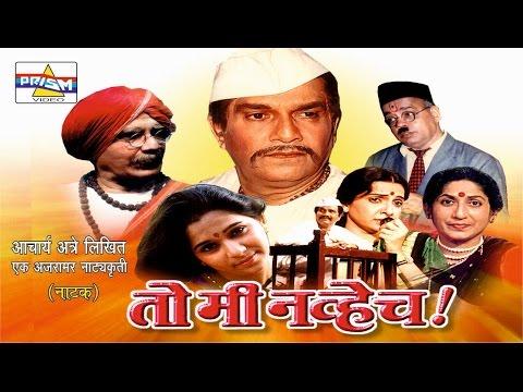 """""""To Mee Navhech"""" - Marathi Natak"""