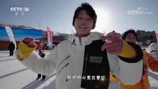 Gambar cover YHBOYS(乐华少年)《请到长城来滑雪》(Please Come to the Great Wall to Ski)银河之声2019特别节目
