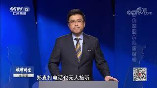 《法律讲堂(生活版)》 20190718 帮女婿跟女儿打官司| CCTV社会与法