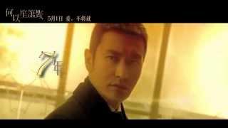 【PT韬吧】150402《MY sunshine》Movie 1st trailer 何以笙箫默 预告片1