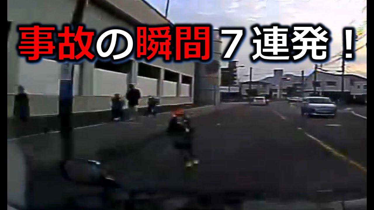 週刊ドライブレコーダー 2021年 vol.20 ドライブレコーダー 事故の瞬間から学ぶ