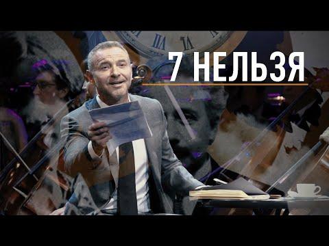 Мультимедийный музыкальный проект «7 нельзя»