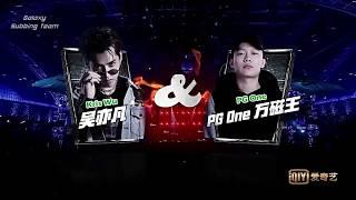 [ENG SUB] Kris Wu x PG One perform 以父之名 The Rap of China 中國有嘻哈 Finals