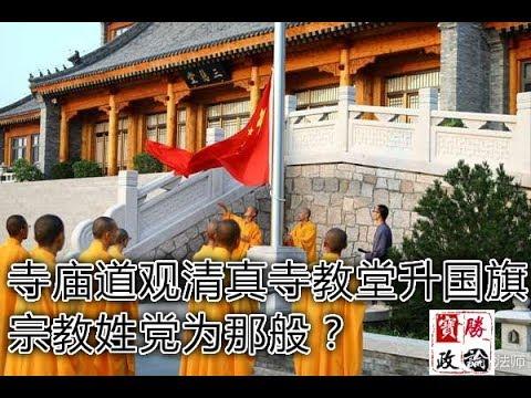 寺庙道观清真寺教堂升国旗、宗教姓党为那般?(中国宗教场所升国旗视频汇集)