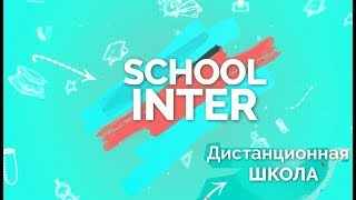 School-inter.net - дистанционная школа для детей