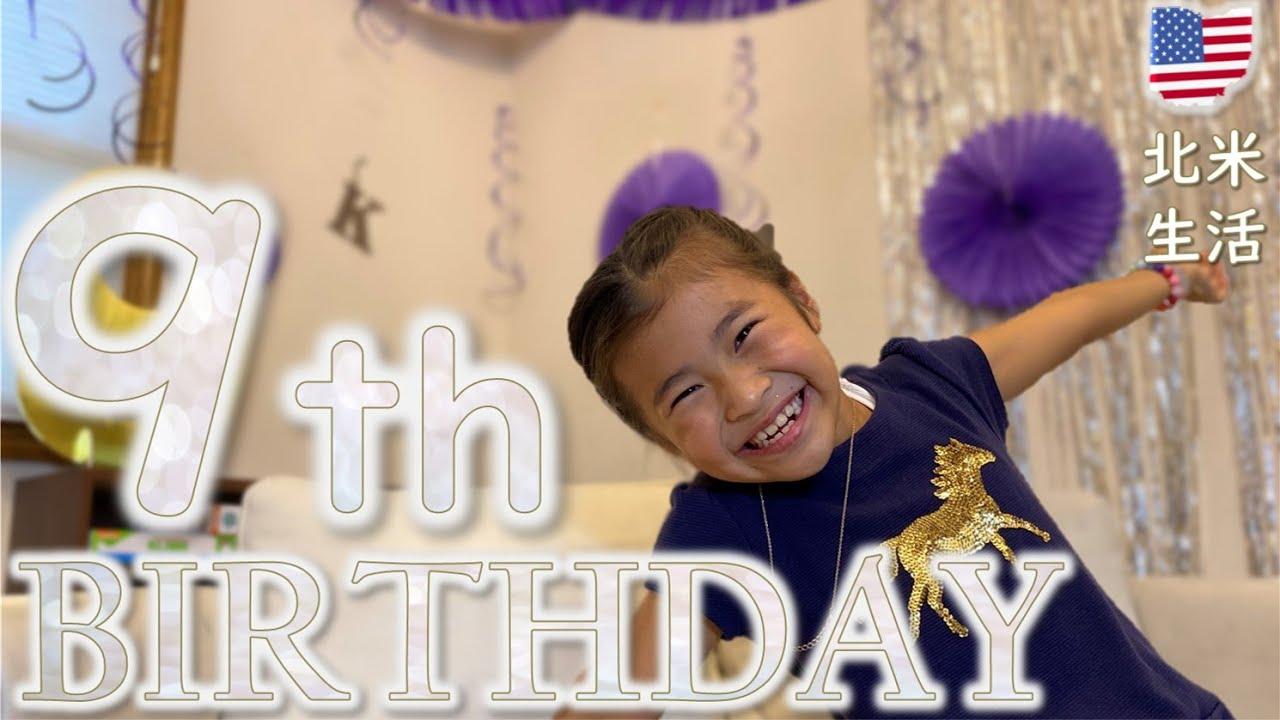 【9歳】メイの誕生日の様子。リクエストしたものとは・・・