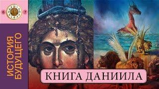 видео Исследование Апокалипсиса: Семь периодов вселенской Церкви