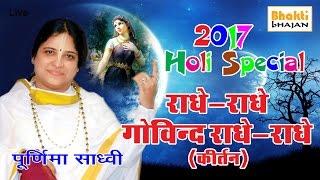 ���ूर्णिमा ���ाध्वी Live   ���ाधे ���ाधे ���ोविन्द ���ाधे ���ाधे ��� 2017 Latest Krishna Bhajan Vivek Vihar