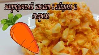 Морковный салат с яйцом и сыром Очень простой и вкусный рецепт быстрого салата