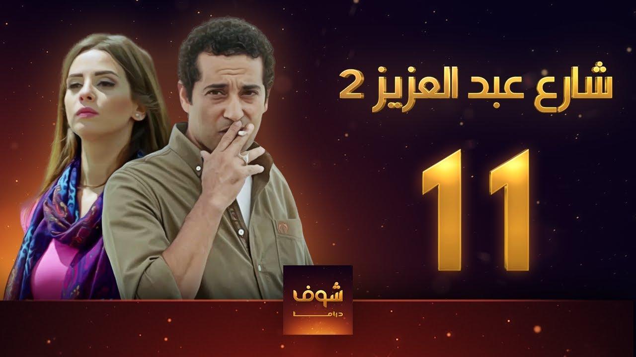 3457 Mp3 تحميل مسلسل شارع عبد العزيز 2 علا غانم عمرو سعد