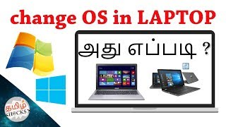 How to change os in computer , pc , laptops || easy steps