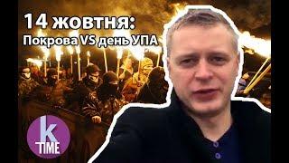 Марш украинских националистов,14 октября 2017. Стрим и комментарии