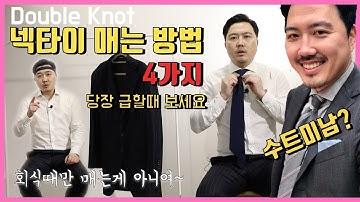 아재들을 위한 넥타이 매는 법 속성 과외. 5분만에 4가지 방법을 마스터 할 수 있습니다.