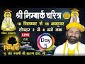 Live Sh. Nimbark Charitr Day 5 By Swami Karun Dass Ji Maharaj