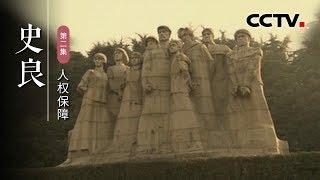 《史良》第二集 人权保障 | CCTV纪录