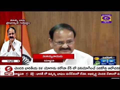 ???? DD News Andhra 1PM Live News Bulletin 29-07-2020