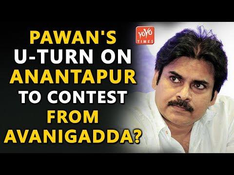 Pawan Kalyan's U-Turn On Anantapur, To Contest From Avanigadda? | Janasena | Politics |  YOYO Times