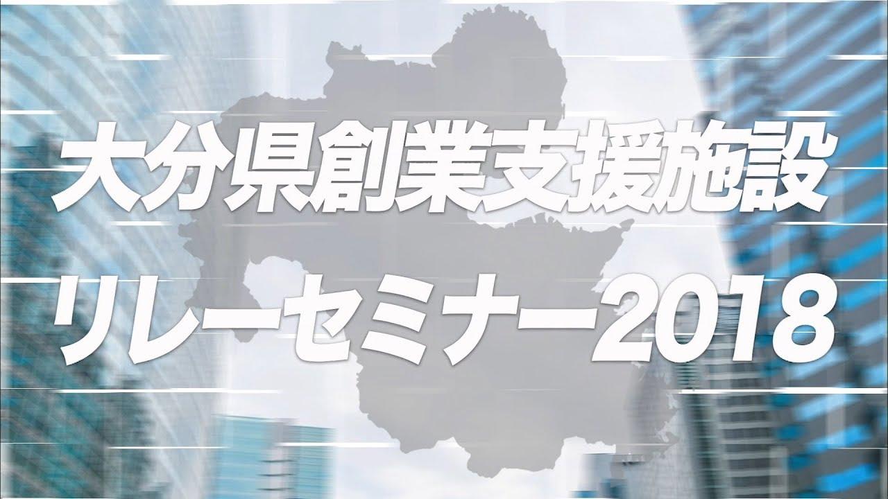 就職情報(大分県創業支援施設リレーセミナー2018)