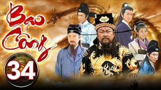 Phim Hay | BAO CÔNG - Tập 34 | Phim Bao Công Xử Án Hay Nhất