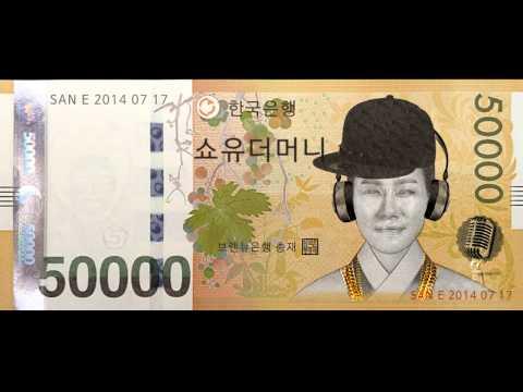 San E - Show You The Money