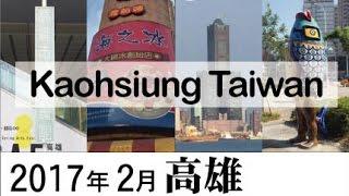 2017 2月 台湾高雄旅行