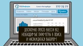 аренда офиса - БЦИнформ(портал который поможет быстро найти офис в бизнес центре., 2014-07-08T09:44:52.000Z)