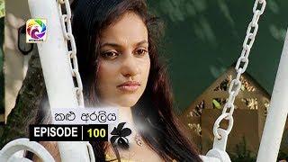 Kalu Araliya Episode 100 || කළු අරලිය   . . . | සතියේ දිනවල රාත්රී 10.00 ට ස්වර්ණවාහිනී බලන්න... Thumbnail