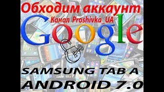 Как обойти Google блокировку Планшете Samsung Galaxy Tab ASM T580 или SM T585
