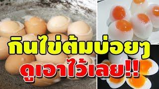 """ใครชอบกินไข่ต้ม ดูเอาไว้!? แพทย์เผย """"8 สิ่งที่เกิดขึ้น"""" เมื่อกินเป็นประจำทุกวัน..."""