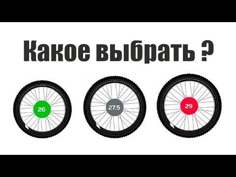 как выбрать нужный диаметр колеса ? 29 дюймов или 26 дюймов, а может 27,5 ?